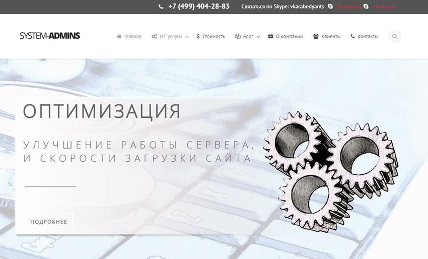 администрирование серверов в России