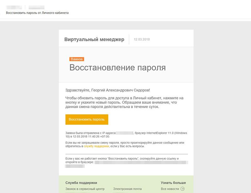 Информирование пользователя о последней смене пароля